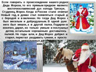 Если говорить о происхождении нашего родного Деда Мороза, то его прямым предк