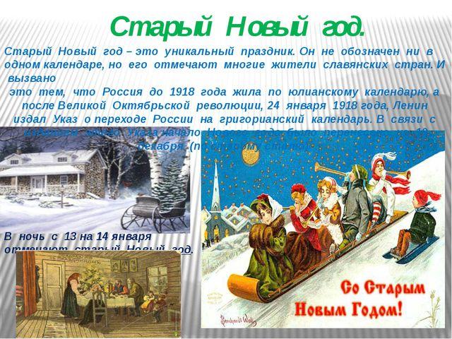 Старый Новый год. В ночь с 13 на 14 января отмечают старый Новый год. Стары...