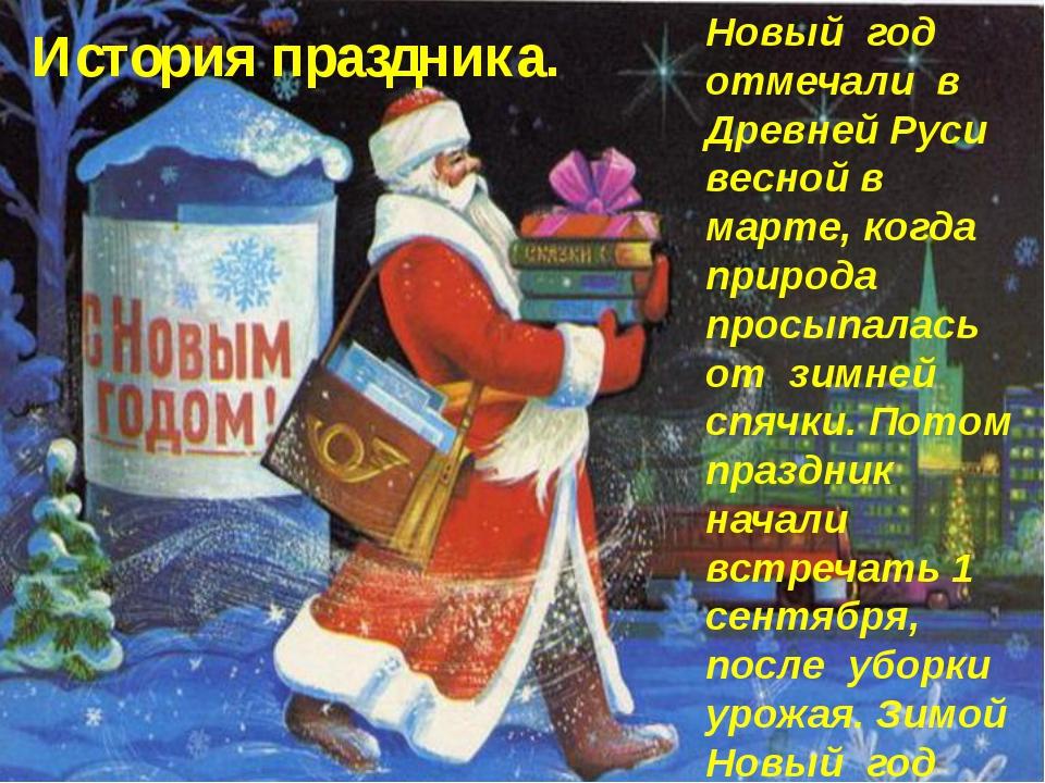 Новый год отмечали в Древней Руси весной в марте, когда природа просыпалась о...