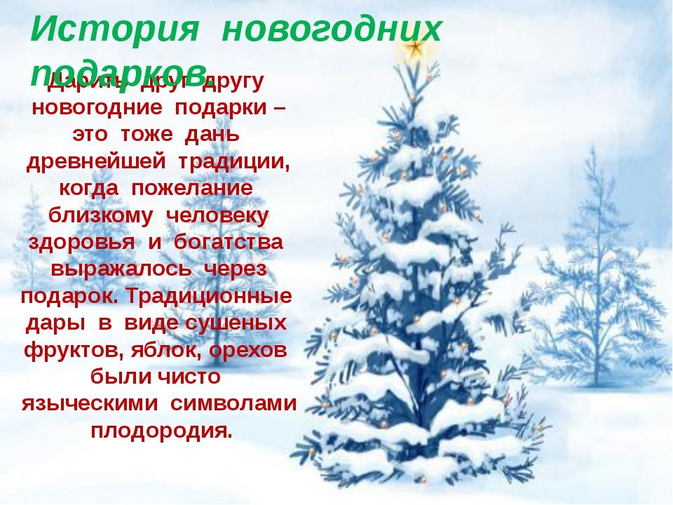 Дарить друг другу новогодние подарки – это тоже дань древнейшей традиции, ког...