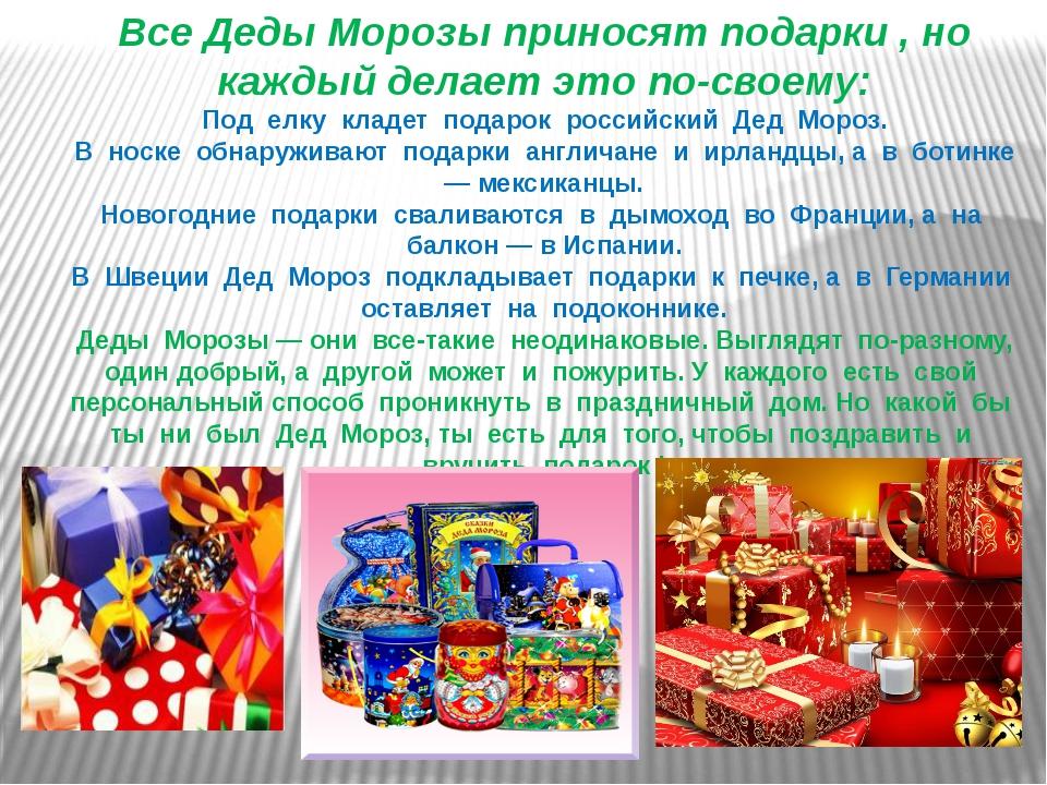 Все Деды Морозы приносят подарки , но каждый делает это по-своему: Под елку к...