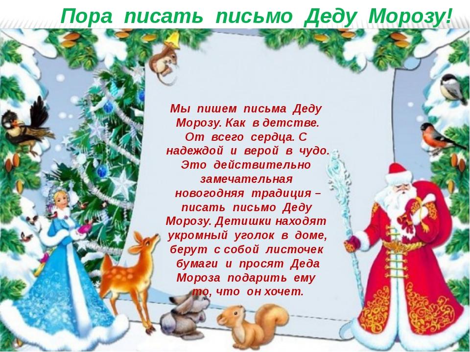 Пора писать письмо Деду Морозу! Мы пишем письма Деду Морозу. Как в детстве. О...
