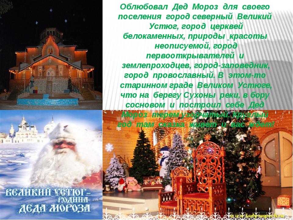 Облюбовал Дед Мороз для своего поселения город северный Великий Устюг, город...