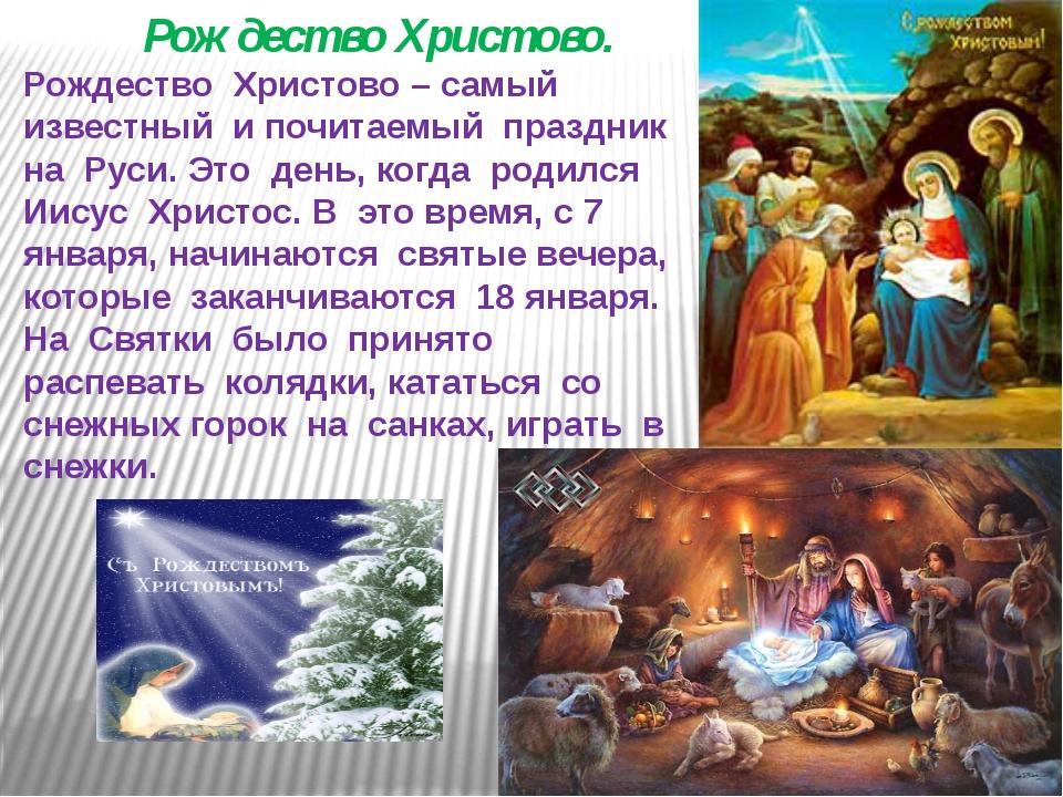 Рождество Христово. Рождество Христово – самый известный и почитаемый праздни...