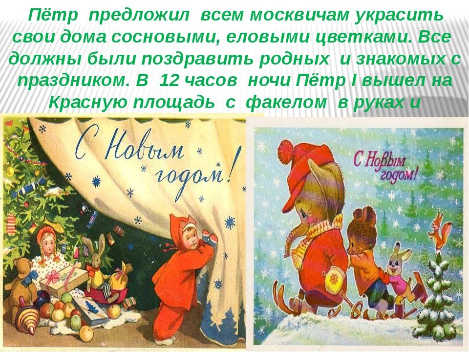 Пётр предложил всем москвичам украсить свои дома сосновыми, еловыми цветками...