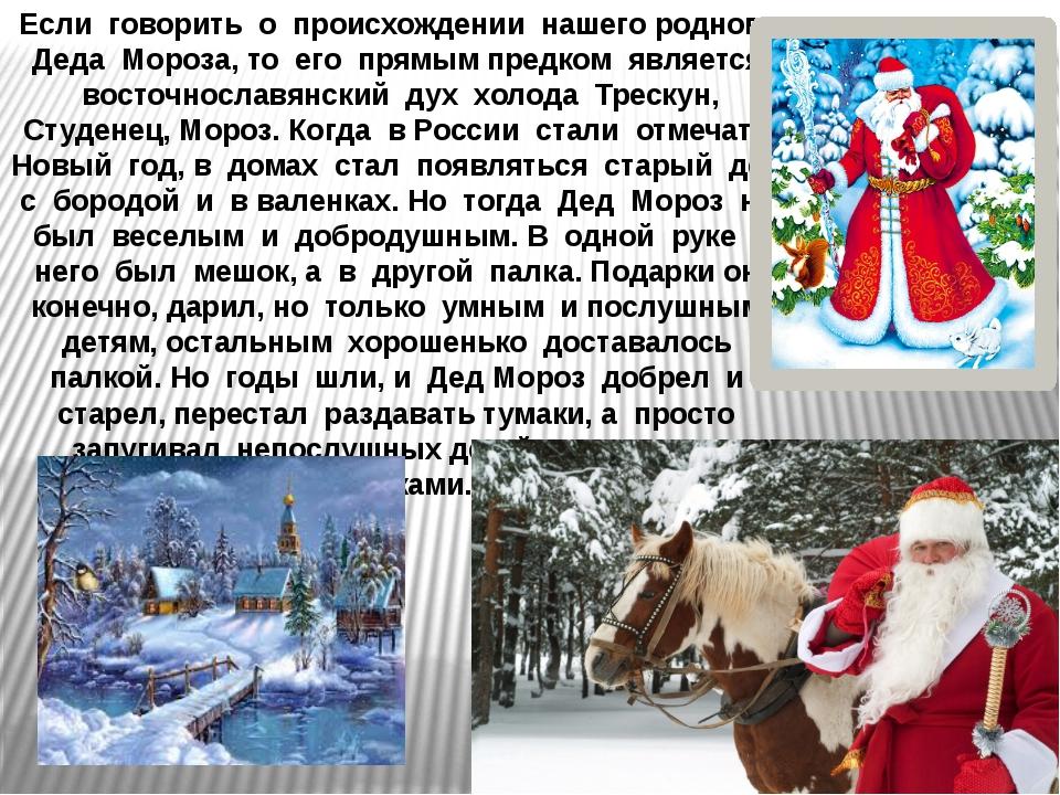 Если говорить о происхождении нашего родного Деда Мороза, то его прямым предк...