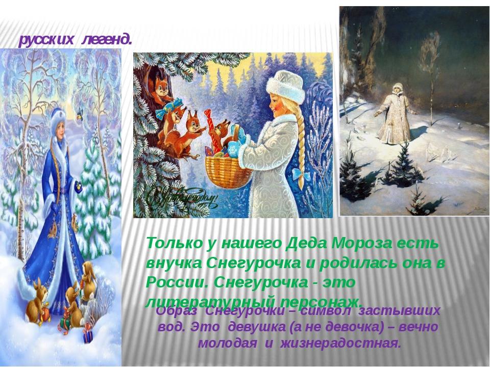 Снегу́рочка — новогодний персонаж русских легенд. Образ Снегурочки – символ...