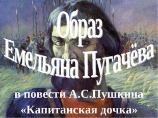 в повести А.С.Пушкина «Капитанская дочка»
