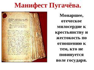 Манифест Пугачёва. Монаршее, отеческое милосердие к крестьянству и жестокост