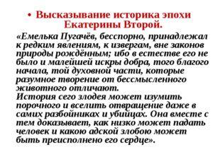 Высказывание историка эпохи Екатерины Второй. «Емелька Пугачёв, бесспорно, п