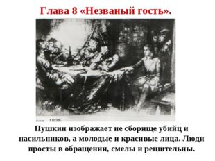 Глава 8 «Незваный гость». Пушкин изображает не сборище убийц и насильников,