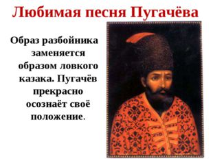 Любимая песня Пугачёва Образ разбойника заменяется образом ловкого казака. Пу