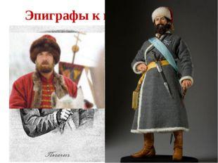 Эпиграфы к главам 2, 10,11 Образы доброго молодца, орла и льва рисуют Пугачёв