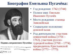 Биография Емельяна Пугачёва: Год рождения: 1742 (1744) Полное имя: Емельян Ив