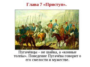 Глава 7 «Приступ». Пугачёвцы – не шайка, а «конные толпы». Поведение Пугачёв
