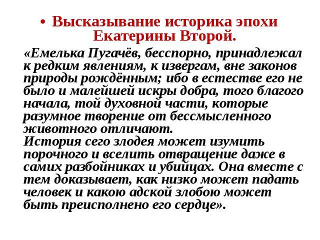 Высказывание историка эпохи Екатерины Второй. «Емелька Пугачёв, бесспорно, п...