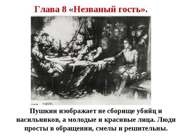 Глава 8 «Незваный гость». Пушкин изображает не сборище убийц и насильников,...