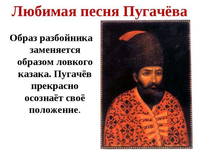 Любимая песня Пугачёва Образ разбойника заменяется образом ловкого казака. Пу...