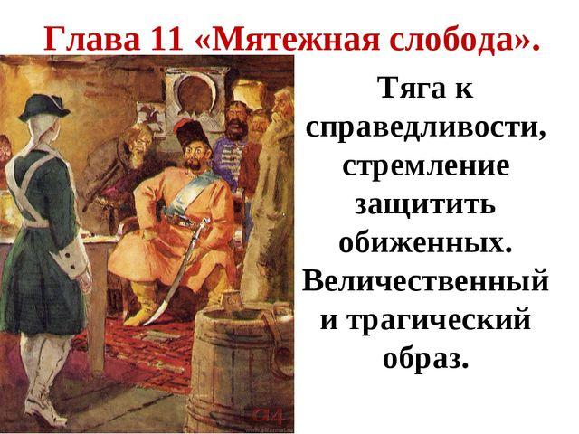 Глава 11 «Мятежная слобода». Тяга к справедливости, стремление защитить обиж...