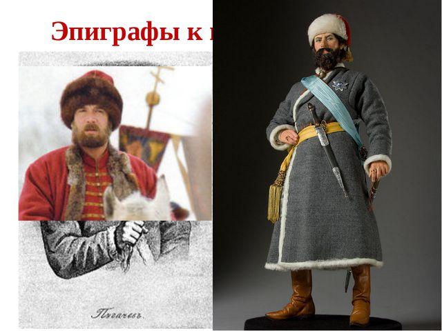 Эпиграфы к главам 2, 10,11 Образы доброго молодца, орла и льва рисуют Пугачёв...