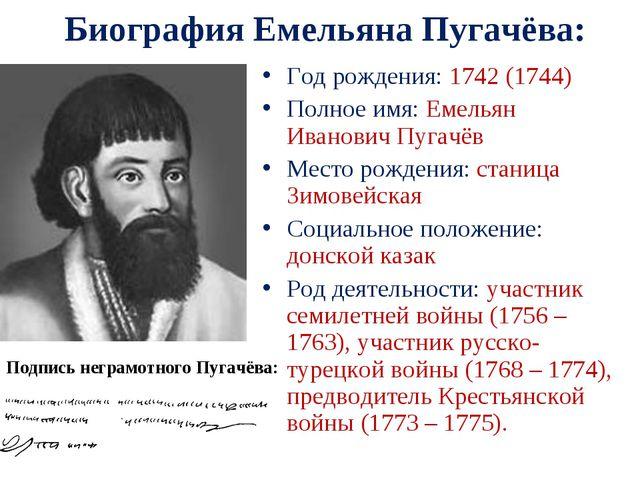 Биография Емельяна Пугачёва: Год рождения: 1742 (1744) Полное имя: Емельян Ив...