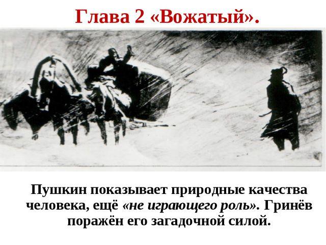 Глава 2 «Вожатый». Пушкин показывает природные качества человека, ещё «не иг...