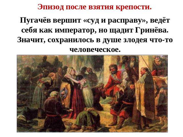 Эпизод после взятия крепости. Пугачёв вершит «суд и расправу», ведёт себя ка...