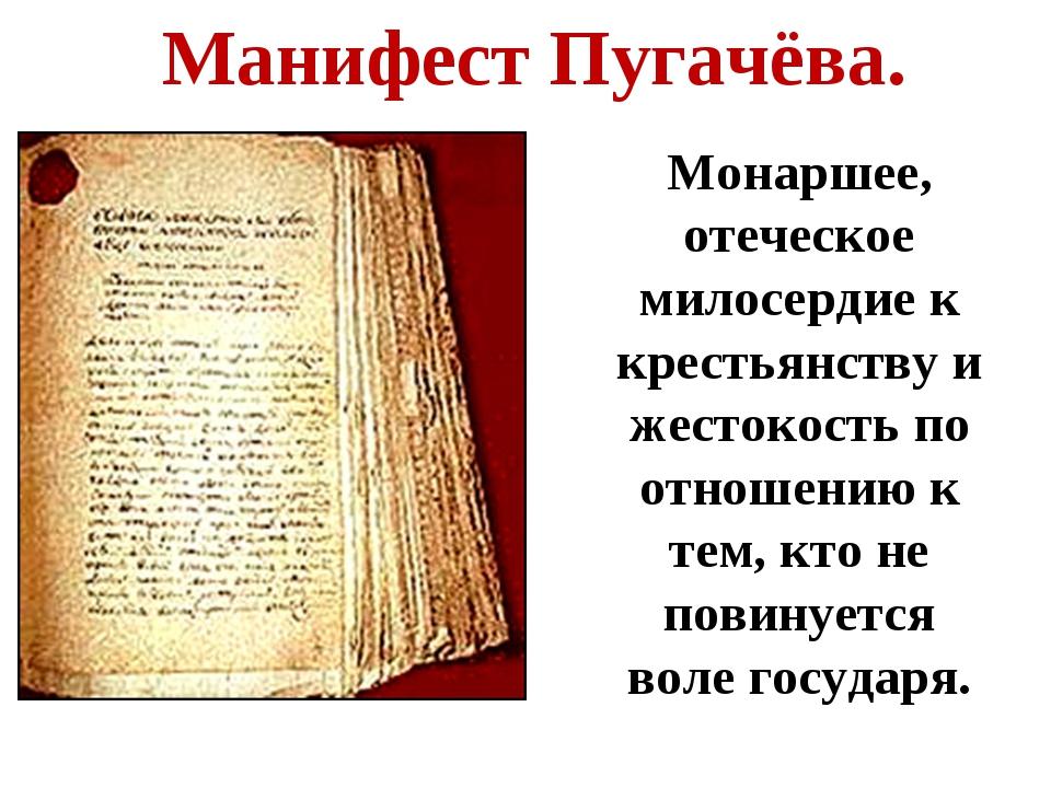 Манифест Пугачёва. Монаршее, отеческое милосердие к крестьянству и жестокост...
