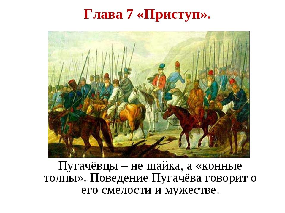 Глава 7 «Приступ». Пугачёвцы – не шайка, а «конные толпы». Поведение Пугачёв...