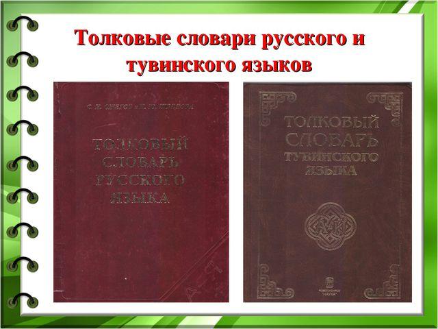 Толковые словари русского и тувинского языков