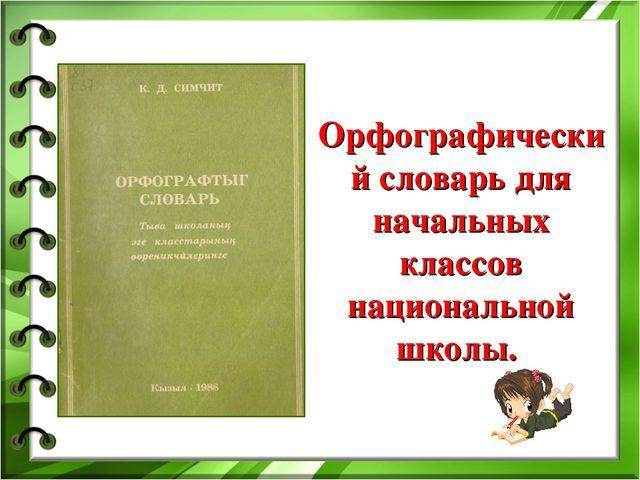 Орфографический словарь для начальных классов национальной школы.