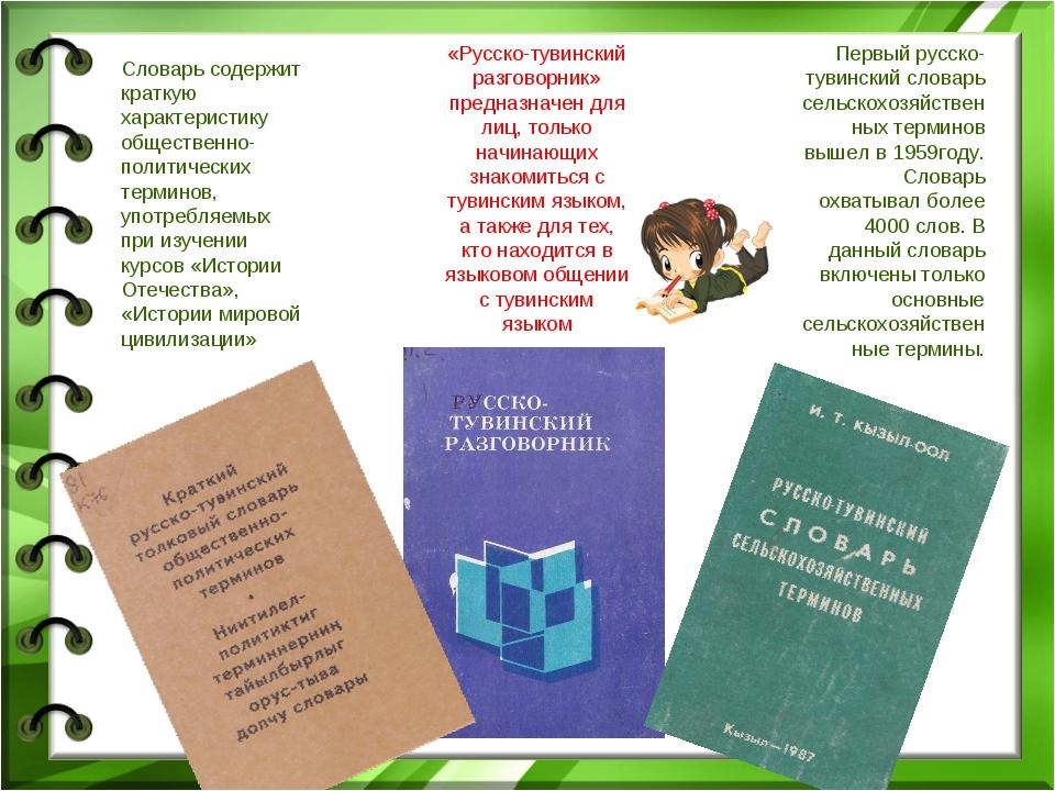 Словарь содержит краткую характеристику общественно-политических терминов, у...