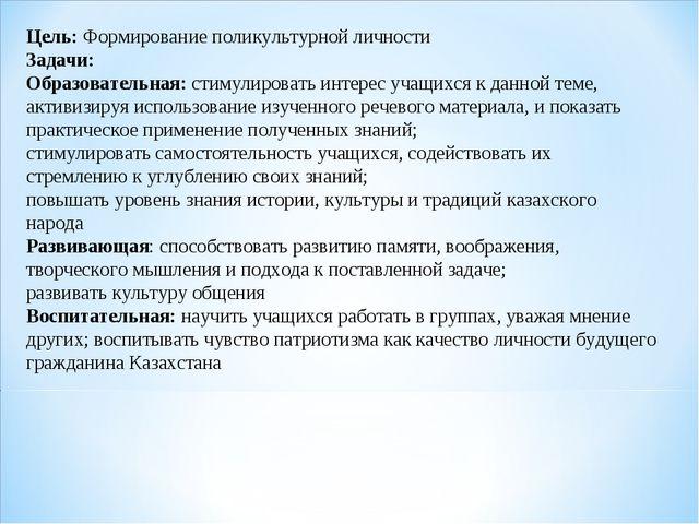Цель: Формирование поликультурной личности Задачи: Образовательная: стимулир...