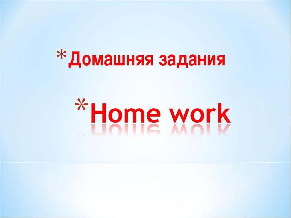 Домашняя задания