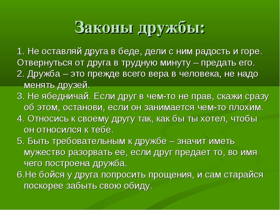 Законы дружбы: 1. Не оставляй друга в беде, дели с ним радость и горе. Отверн...