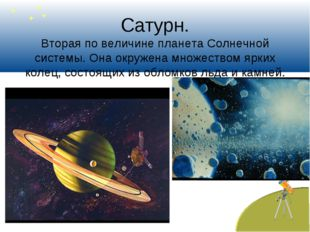 Сатурн. Вторая по величине планета Солнечной системы. Она окружена множеством