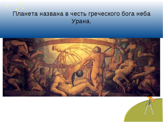 Планета названа в честь греческого бога неба Урана.