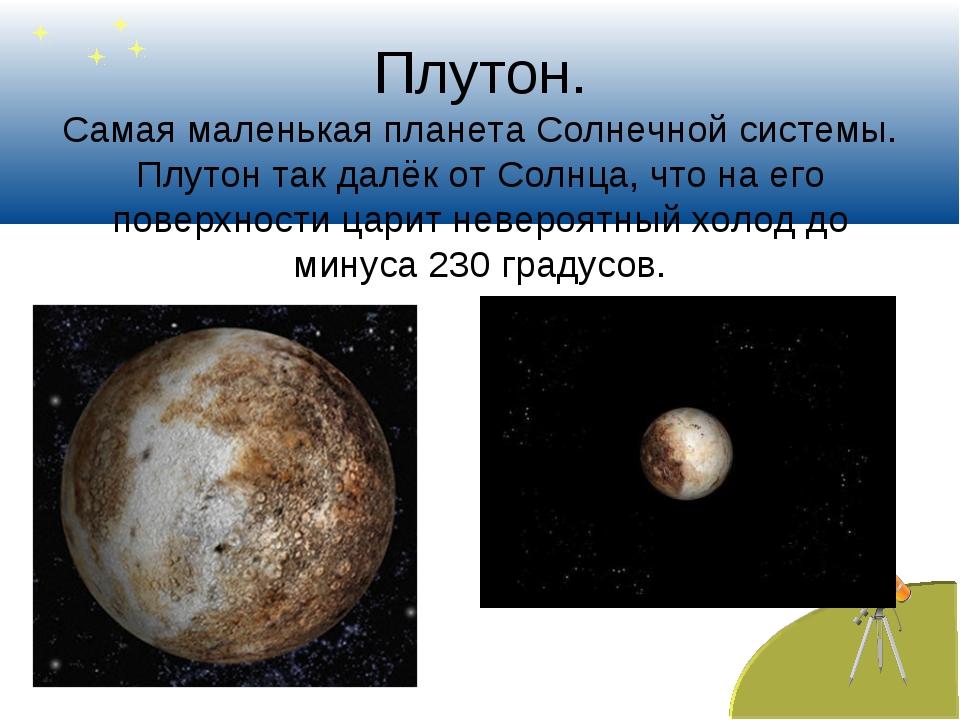 Плутон. Самая маленькая планета Солнечной системы. Плутон так далёк от Солнц...