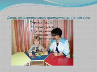 Д/игры по формированию грамматического строя речи