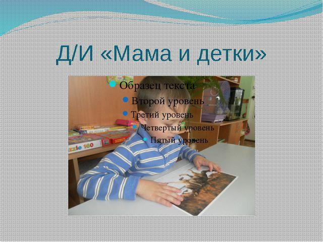 Д/И «Мама и детки»