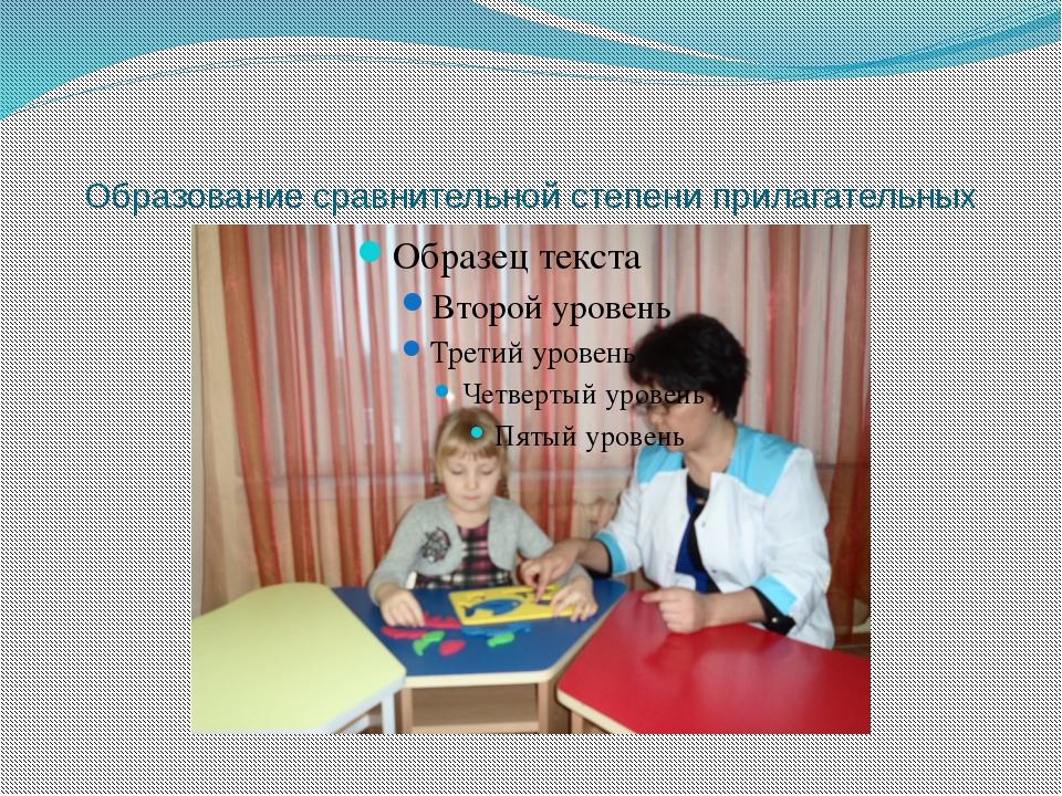 Образование сравнительной степени прилагательных