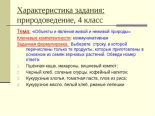 Характеристика задания: природоведение, 4 класс Тема: «Объекты и явления живо