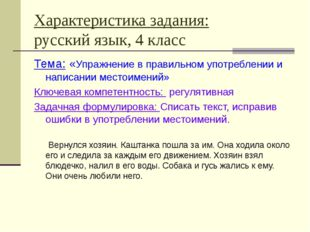 Характеристика задания: русский язык, 4 класс Тема: «Упражнение в правильном