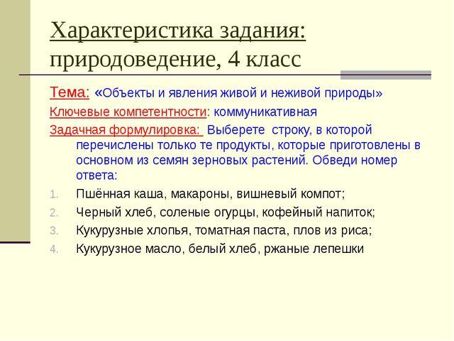 Характеристика задания: природоведение, 4 класс Тема: «Объекты и явления живо...