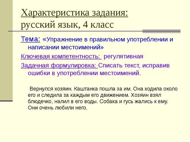 Характеристика задания: русский язык, 4 класс Тема: «Упражнение в правильном...