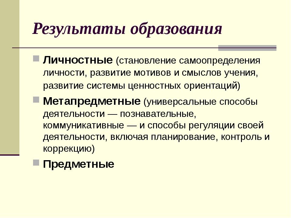 Результаты образования Личностные (становление самоопределения личности, разв...
