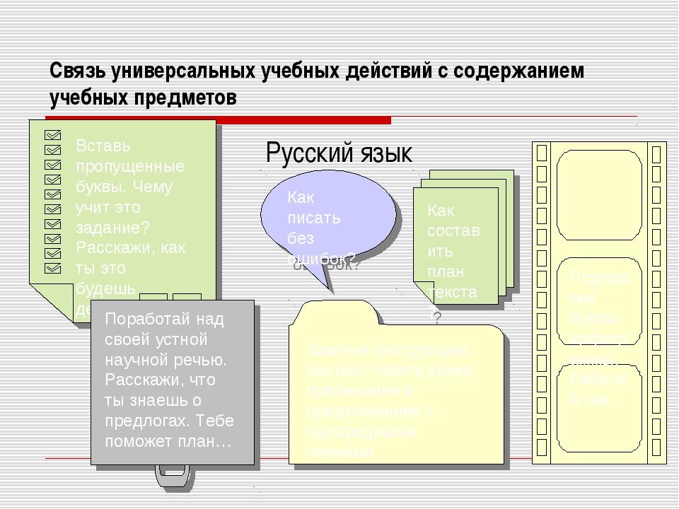 Связь универсальных учебных действий с содержанием учебных предметов Русский...