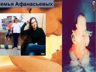 Семья Афанасьевых