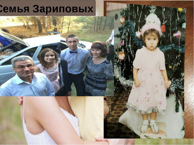 Семья Зариповых