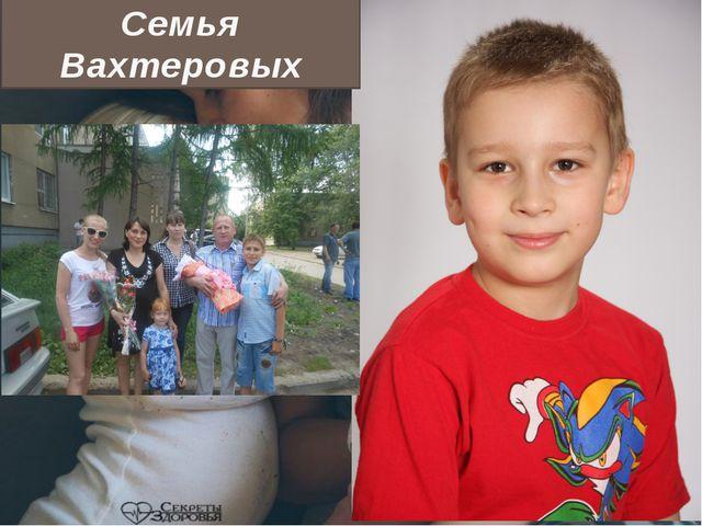 Семья Вахтеровых